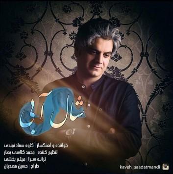 (sakhamusic.ir)11Kaveh Saadatmandi Shale Abisakhamusic.ir 353x355 - دانلود آهنگ شال آبی از کاوه سعادتمندی با لینک مستقیم