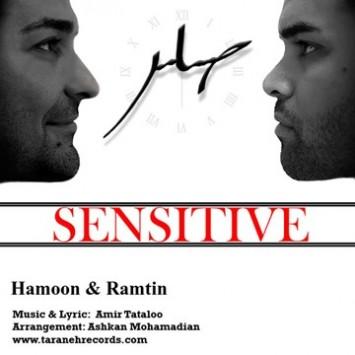 دانلود آهنگ حساس از هامون و رامتین با لینک مستقیم (sakhamusic.ir)11sxvzz9b86sde8h3ruwuysakhamusic.ir 355x355