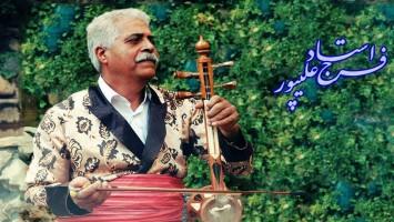 آهنگ لری بهار گلونی از مسلم و فرج علیپور
