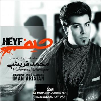 (sakhamusic.ir)13 Mohammad Ghoreyshi   Heyf.mp3sakhamusic.ir 355x355 - دانلود آهنگ حیف از محمد قریشی با لینک مستقیم