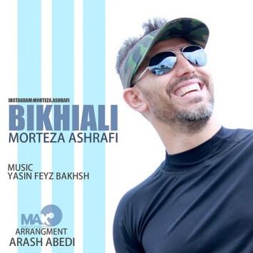 (sakhamusic.ir)13 Morteza Ashrafi   Bikhiali.mp3sakhamusic.ir 355x355 - دانلود آهنگ بی خیالی از مرتضی اشرفی با لینک مستقیم