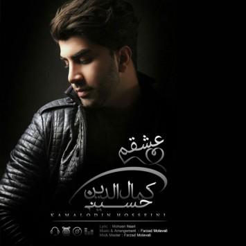دانلود آهنگ جدید کمال الدین حسینی با عنوان عشقم