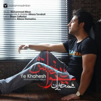 دانلود آهنگ جدید محمد میران با عنوان یه خواهش
