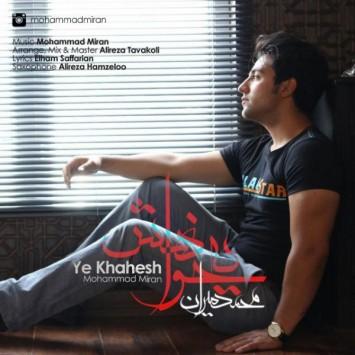 (sakhamusic.ir)13Mohammad Miran   Ye Khahesh.mp3sakhamusic.ir 355x355 - دانلود آهنگ یه خواهش از محمد میران با لینک مستقیم