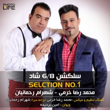 (sakhamusic.ir)14 Shahram Rahmanian   Selection1 (Ft MReza Khorami).mp3sakhamusic.ir 355x355 - دانلود آهنگ Selection1 از شهرام رحمانیان با لینک مستقیم