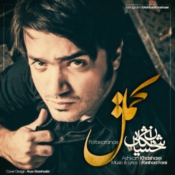 (sakhamusic.ir)14Ashkan Khashaei   Tahamol.mp3sakhamusic.ir 355x355 - دانلود آهنگ تحمل از اشکان خشایی با لینک مستقیم
