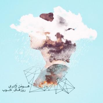 دانلود آهنگ روزای خوب از هومن اژدری با لینک مستقیم (sakhamusic.ir)16Hooman Ajdari Roozaye Khobsakhamusic.ir 355x355