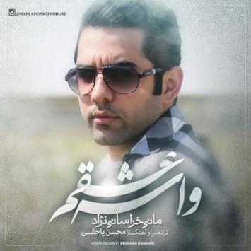 دانلود آهنگ واسه عشقم از مانی خراسانی نژاد با لینک مستقیم (sakhamusic.ir)17Mani Khorasani Nejad Vase Eshgham e1437134404622sakhamusic.ir 355x355