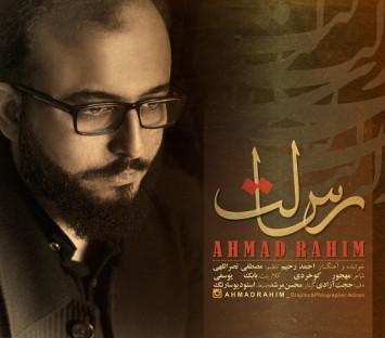 آهنگ رسالت - احمد رحیم
