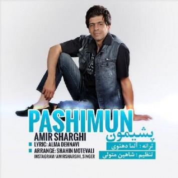 (sakhamusic.ir)18Amir Sharghi   Pashimoonsakhamusic.ir 355x355 - دانلود آهنگ پشیمون از امیر شرقی با لینک مستقیم