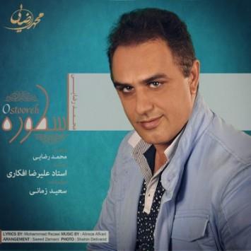 دانلود آهنگ اسطوره از محمد رضایی با لینک مستقیم (sakhamusic.ir)19Mohammad Rezaei Ostoorehsakhamusic.ir 355x355