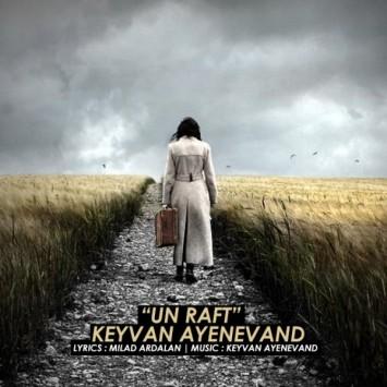(sakhamusic.ir)1Keyvan Ayenevand   Un Raft.mp3sakhamusic.ir 355x355 - دانلود آهنگ اون رفت از کیوان آینه وند با لینک مستقیم