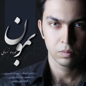 (sakhamusic.ir)2 Mehrdad Khosravi   Bemoon.mp3sakhamusic.ir 355x355 - دانلود آهنگ بمون از مهرداد خسروی با لینک مستقیم