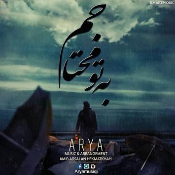 دانلود آهنگ به تو محتاجم از آریا با لینک مستقیم (sakhamusic.ir)20Arya Be To Mohtajamsakhamusic.ir 355x355