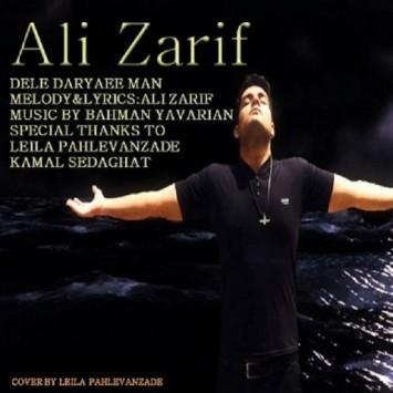 دانلود آهنگ دل دریاییه من از علی ظریف با لینک مستقیم (sakhamusic.ir)21Ali Zarif Dele Daryaee Mansakhamusic.ir 355x355