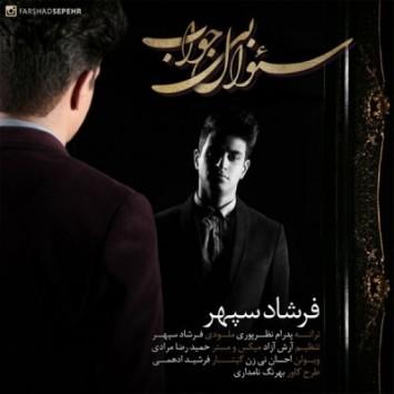 Farshad Sepehr - Soale Bi Javab