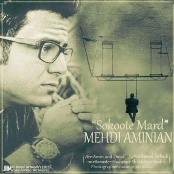 Mehdi Aminian - Sokoote Mard