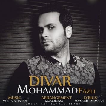 دانلود آهنگ دیوار از محمد فاضلی با لینک مستقیم (sakhamusic.ir)21Mohammad Fazli Divarsakhamusic.ir 355x355