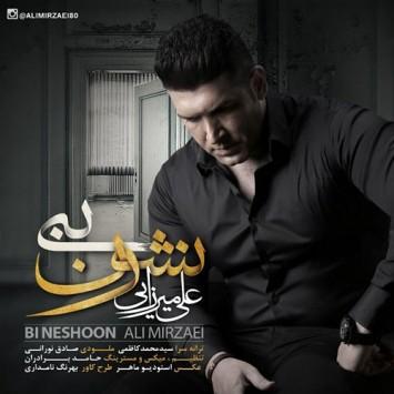 Ali Mirzaei - Bi Neshon