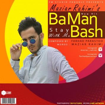 دانلود آهنگ با من باش از مازیار رحیمی با لینک مستقیم (sakhamusic.ir)22Maziar Rahimi Ba Man Bashsakhamusic.ir 355x355