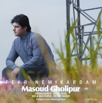 Masoud Gholipur - Fekr Nemikardam
