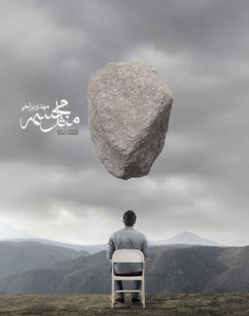 متن کامل آلبوم مثل مجسمه از مهدی یراحی