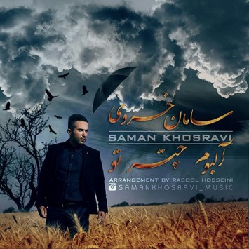 Saman Khosravi - Chatre To