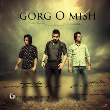(sakhamusic.ir)25Milad Mohseni Gorg O Mishsakhamusic.ir 355x355 - دانلود آهنگ نفس گرفتی از میلاد محسنی با لینک مستقیم