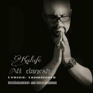 دانلود آهنگ کلافه از علی دانش با لینک مستقیم (sakhamusic.ir)26Ali Danesh Kalafesakhamusic.ir 355x355
