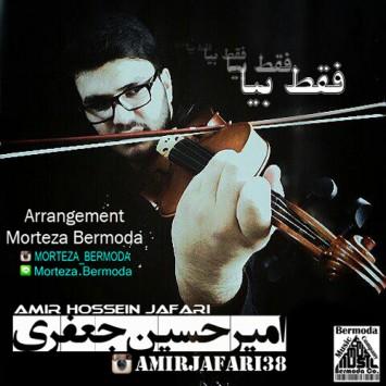 دانلود آهنگ فقط بیا از امیرحسین جعفری با لینک مستقیم (sakhamusic.ir)26Amir Hossein Jafari Faghat Biasakhamusic.ir 355x355