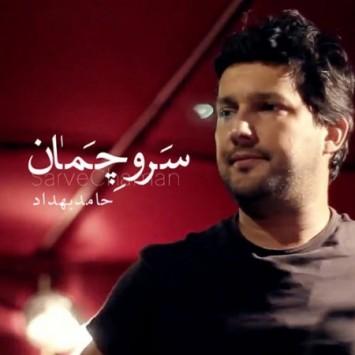 دانلود آهنگ سرو چمان از حامد بهداد با لینک مستقیم (sakhamusic.ir)27Hamed Behdad Sarve Chamansakhamusic.ir 355x355