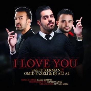 آهنگ سعید کرمانی من عاشقتم