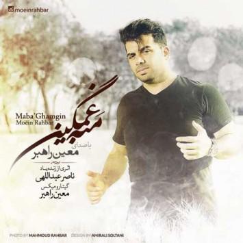 Moein Rahbar - Mabe Ghamgin