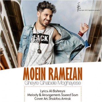 دانلود آهنگ غیرقابل مقایسه از معین رمضان با لینک مستقیم (sakhamusic.ir)28Moein Ramezan Gheyre Ghabele Moghayesesakhamusic.ir 355x355