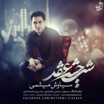 Siavash Meysami - Shabe Jashno Aghd