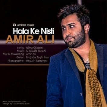 دانلود آهنگ حالا که نیستی از امیر علی با لینک مستقیم (sakhamusic.ir)29Amir Ali Hala Ke Nistisakhamusic.ir 355x355