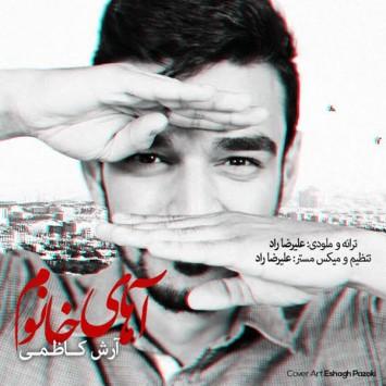دانلود آهنگ آهای خانوم از آرش کاظمی با لینک مستقیم (sakhamusic.ir)29Arash Kazemi Ahay Khanoomsakhamusic.ir 355x355