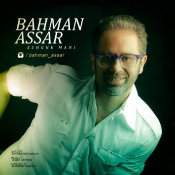 Bahman Assar - Eshghe Mani
