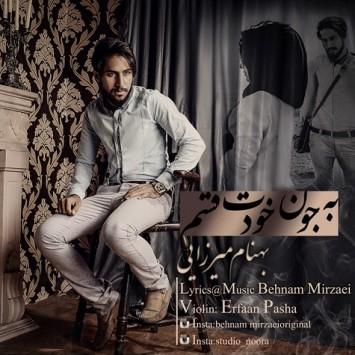 (sakhamusic.ir)3 Behnam Mirzaei   Be Joone Khodet Ghasam.mp3sakhamusic.ir 355x355 - دانلود آهنگ به جون خودت قسم از بهنام میرزایی با لینک مستقیم