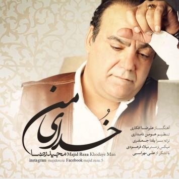 (sakhamusic.ir)3 Majid Reza   Khodaye Man.mp3sakhamusic.ir 355x355 - دانلود آهنگ خدای من از مجید رضا با لینک مستقیم