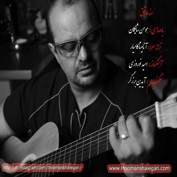 Hooman Shaiegan - Mane Ashegh