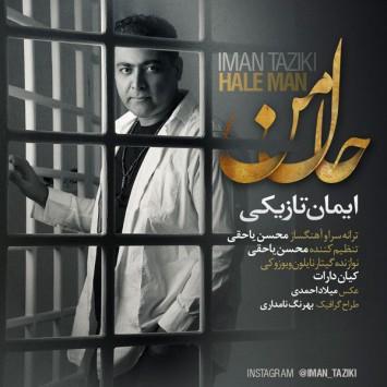 (sakhamusic.ir)30Iman Taziki Hale Mansakhamusic.ir 355x355 - دانلود آهنگ حال من از ایمان تازیکی با لینک مستقیم