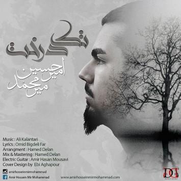 دانلود آهنگ امیر حسین میر محمد به نام تک درخت