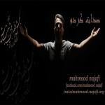 دانلود آهنگ صدات کردم از محمود نجفی با لینک مستقیم