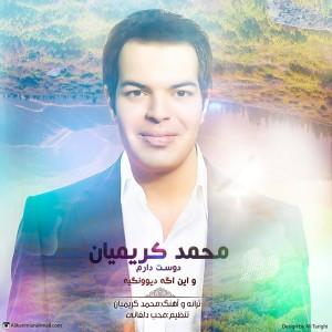 دانلود آهنگ این اگه دیوونگیه از محمد کریمیان با لینک مستقیم Mohammad Karimian Dooset Daram 300x300