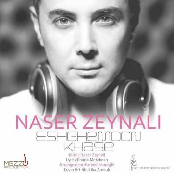 دانلود آهنگ عشقمون خاصه از ناصر زینلی با لینک مستقیم (sakhamusic.ir)10Naser Zeynali Eshghemoon Khasesakhamusic.ir 355x355
