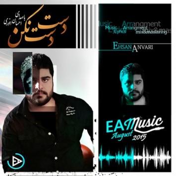 Ehsan Anvari - Dast Dast Nakon