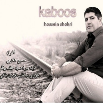 Hossein Shokri - Kaboos