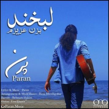 دانلود آهنگ لبخند بزن عزیزم از پرن با لینک مستقیم (sakhamusic.ir)11Paran Labkhand Bezan Azizamsakhamusic.ir 355x355