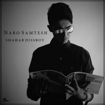 Shahab Dissboy - Naro Samtesh